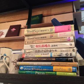 日本・韓国の WordPress 書籍