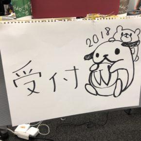 WordCamp Tokyo 2018 コントリビューターデイ受付