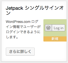 Jetpack シングルサインオンモジュール