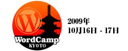 WordCamp Kyoto 2009 バナー