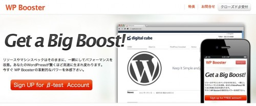 WP Booster